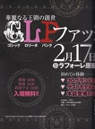 GLP-Interview-Book-003-advert